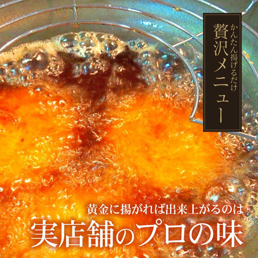 イベリコ豚コロッケは簡単揚げるだけでプロの味