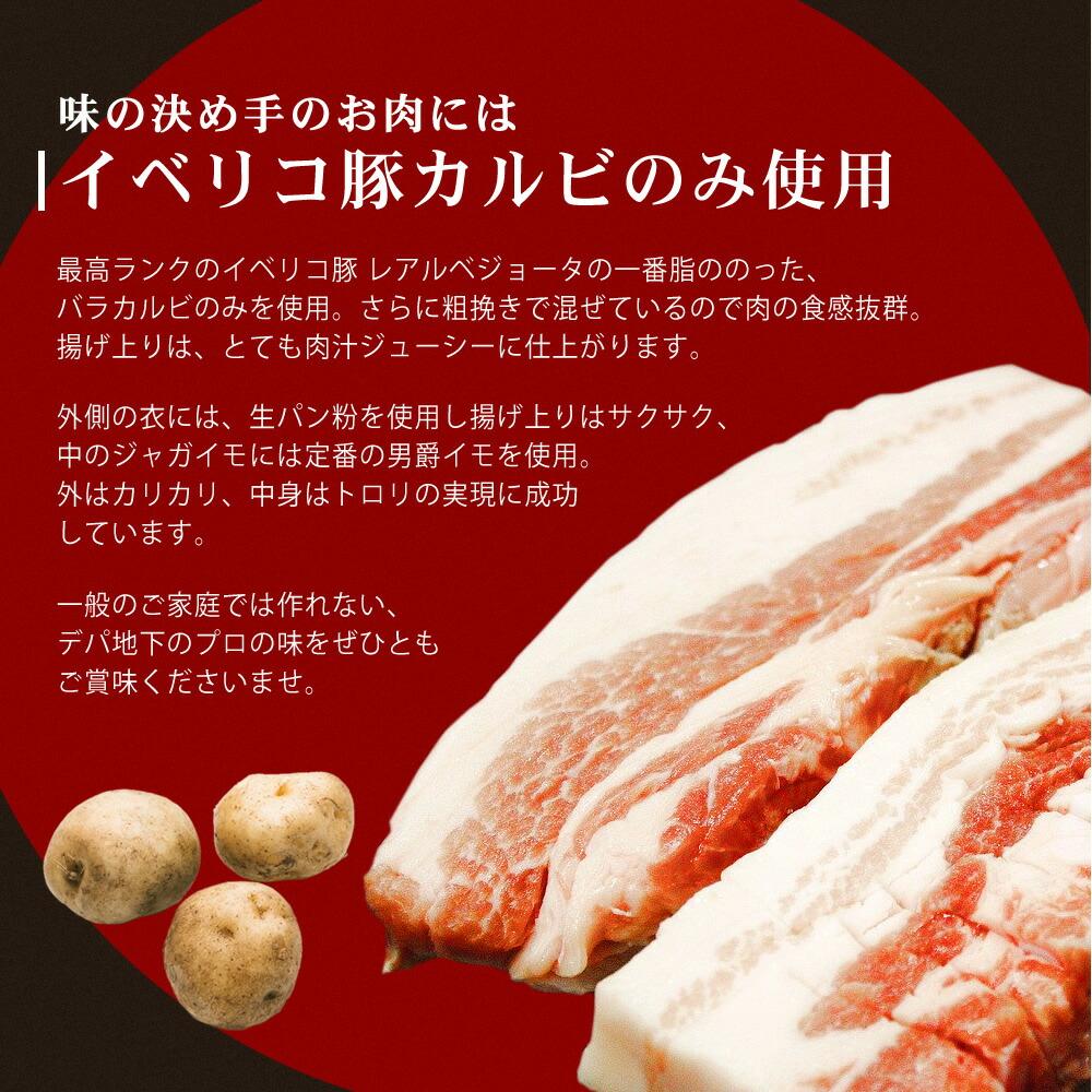 コロッケの味の決め手はお肉、イベリコ豚カルビのみ使用