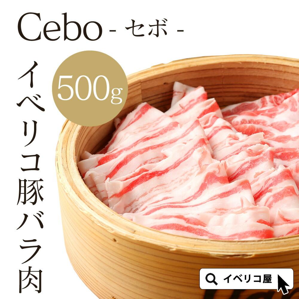 イベリコ屋のイベリコ豚セボのバラ肉500g