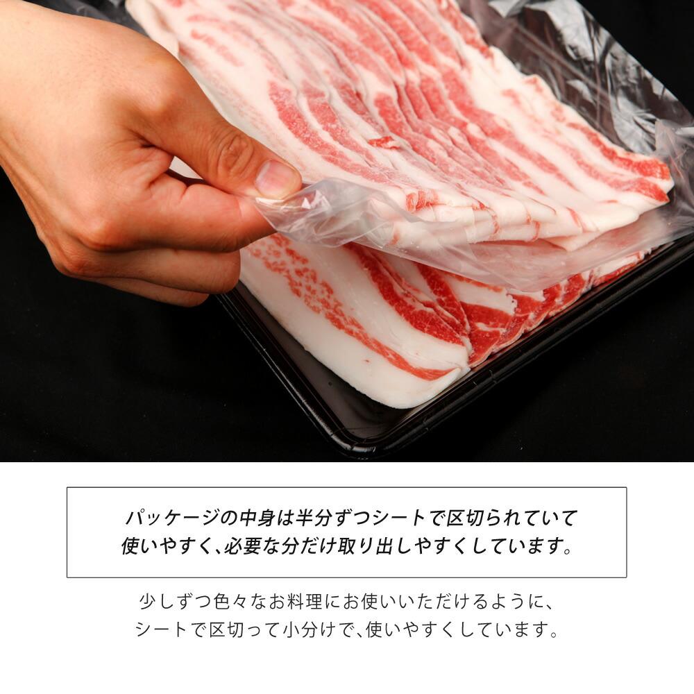 バラ肉は区切られていて便利に使える