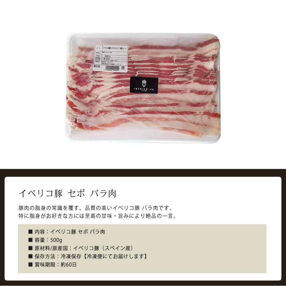 イベリコ屋のイベリコ豚セボバラ肉500g
