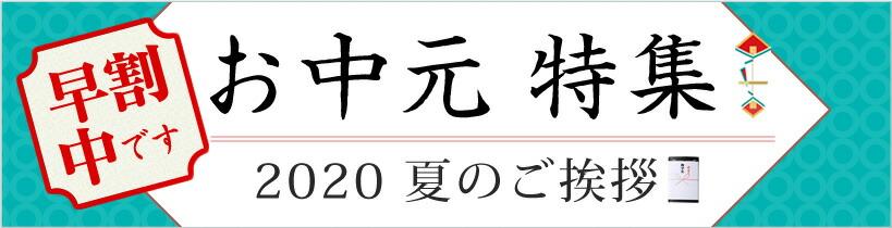 イベリコ豚専門店 イベリコ屋 楽天店 お中元特集 2020年夏