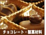 チョコレート・製菓材料