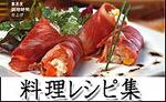 イベリコ豚料理レシピ集