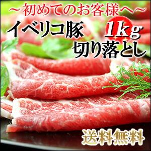 【送料無料】イベリコ豚切り落とし1kg