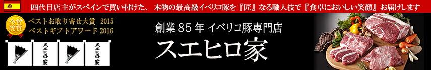 イベリコ豚専門店(販売・通販)スエヒロ家が大阪からおいしいイベリコを