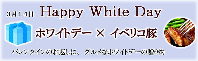 イベリコ豚ホワイトデー