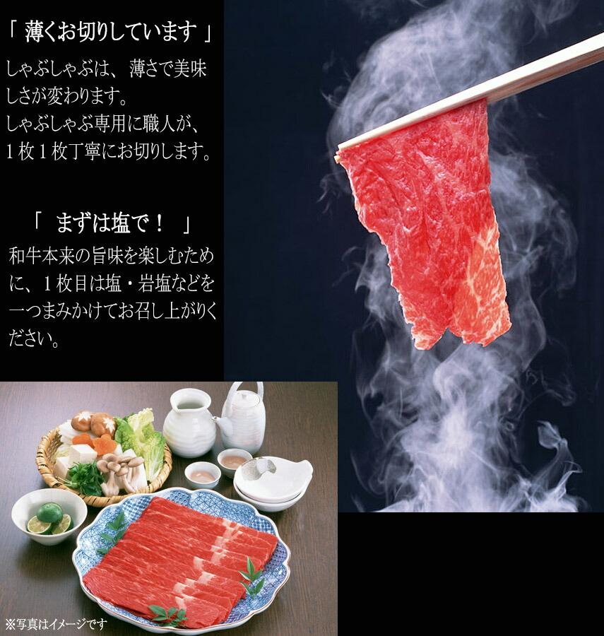 肉のおいしさが引き立つ和牛しゃぶしゃぶ、お鍋の中で肉の旨味がでて野菜も美味しくなります。