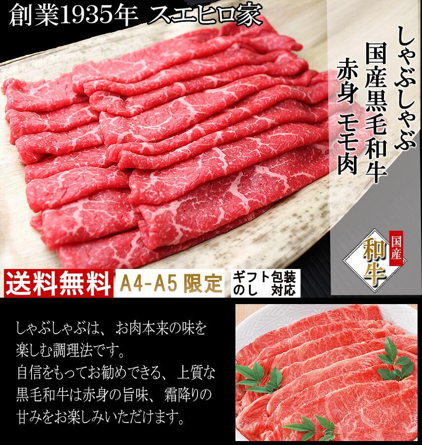最高級黒毛和牛、A4等級、A5等級の絶品の赤身モモ肉