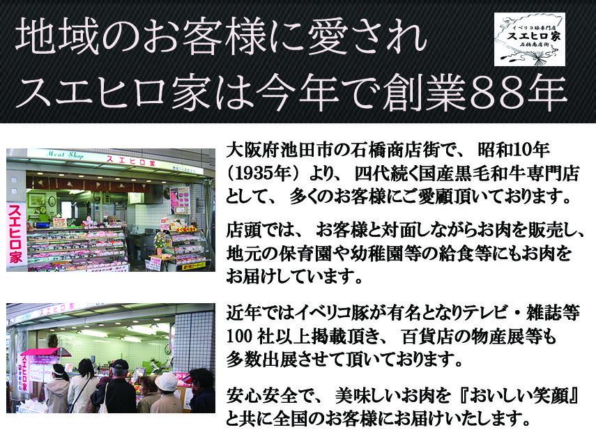 老舗肉屋スエヒロ家は大阪府池田市で精肉店として1935年創業