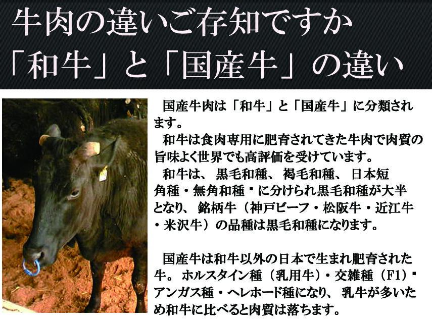 国産牛とく和牛の違い、訳ありの肉は取り扱わない姿勢
