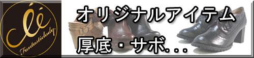 おでこ靴 サボ ヨースケ