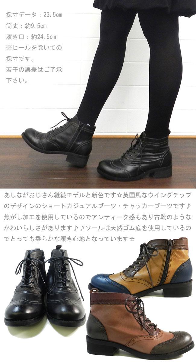 新作入荷☆あしながおじさんウイングチップデザインショートブーツ7849(700849)【日本
