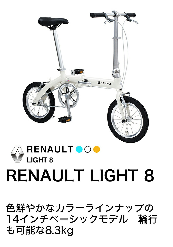 RENAULT LIGHT 8