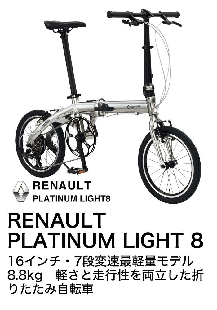 RENAULT PLATINUM LIGHT 8