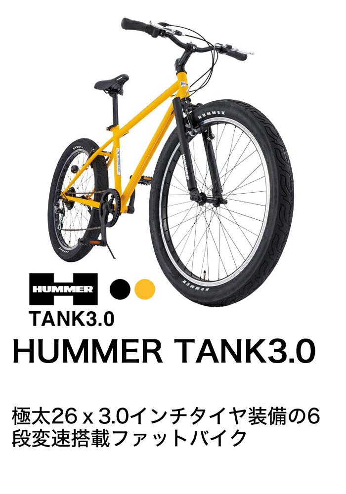 HUMMER TANK3.0