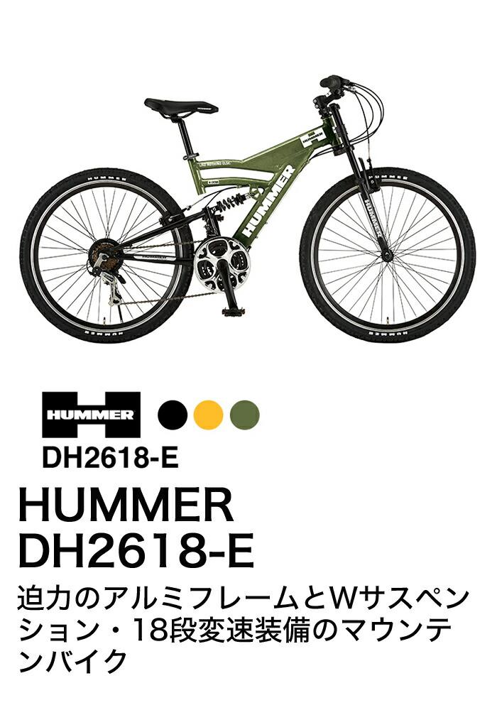 HUMMER DH2618E