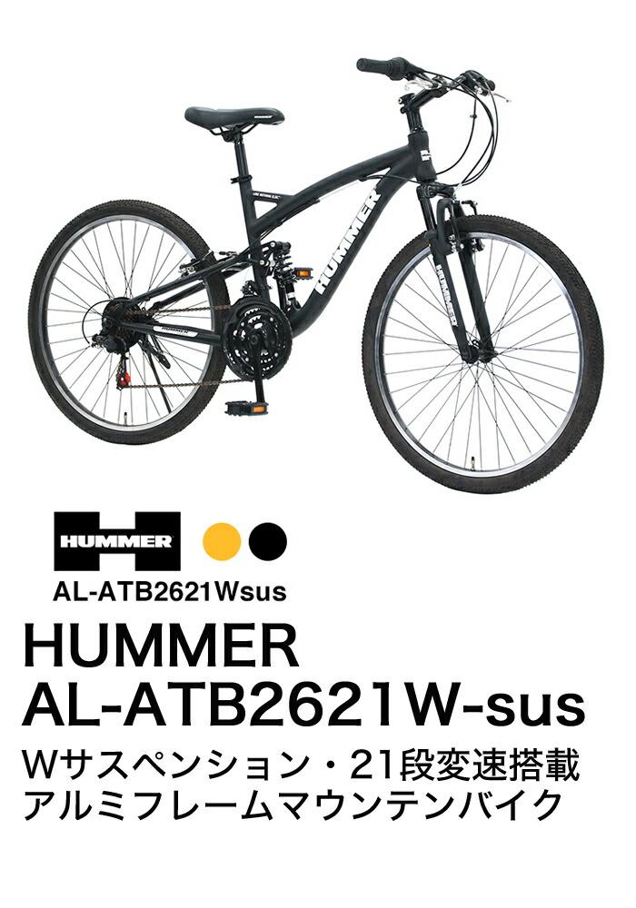 HUMMER AL-ATB2621Wsus