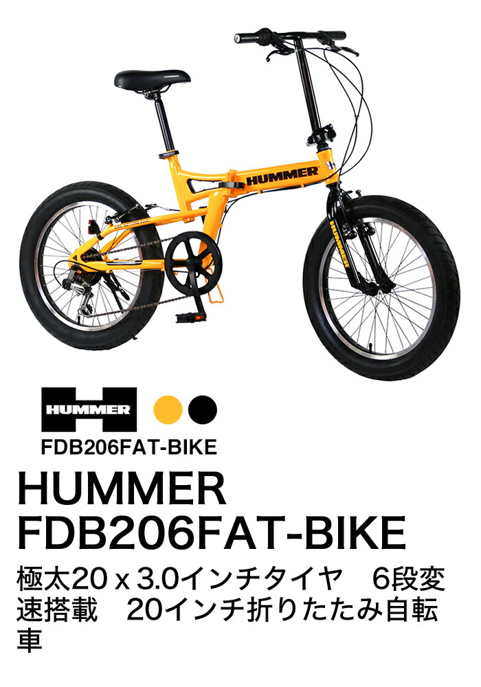 HUMMER FDB206FAT-BIKE