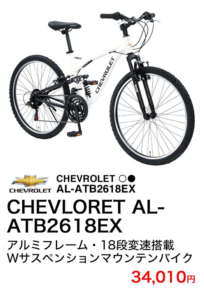 CHEVROLET AL-ATB2618EX