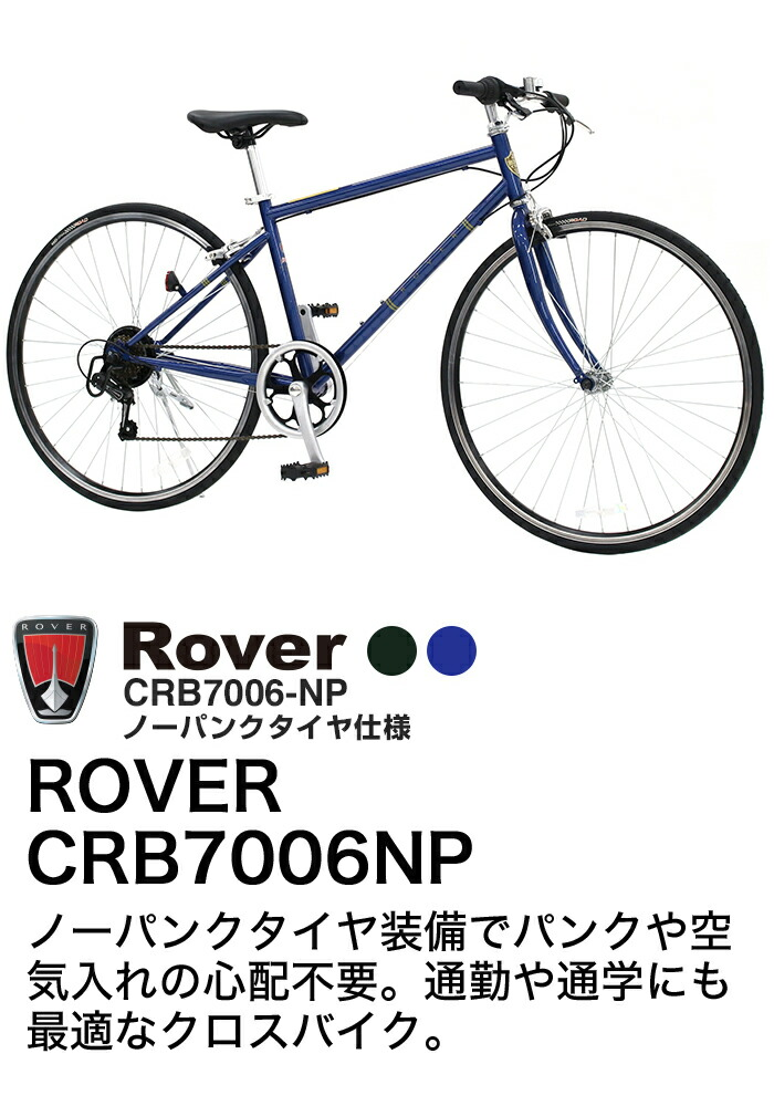 ROVER CRB7006NP