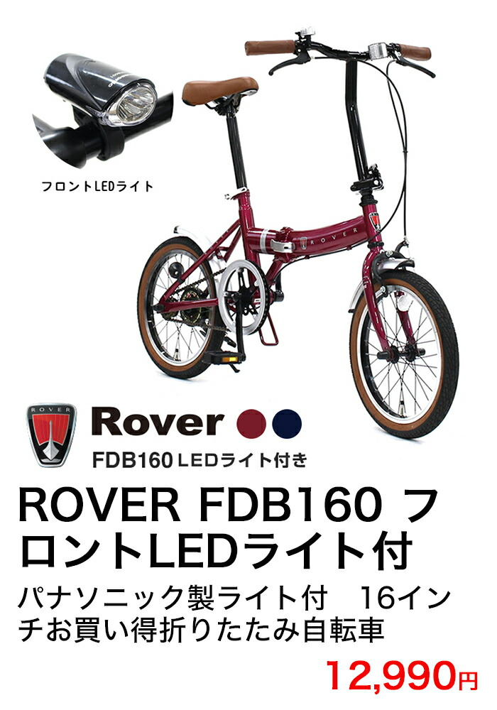 ROVER FDB160