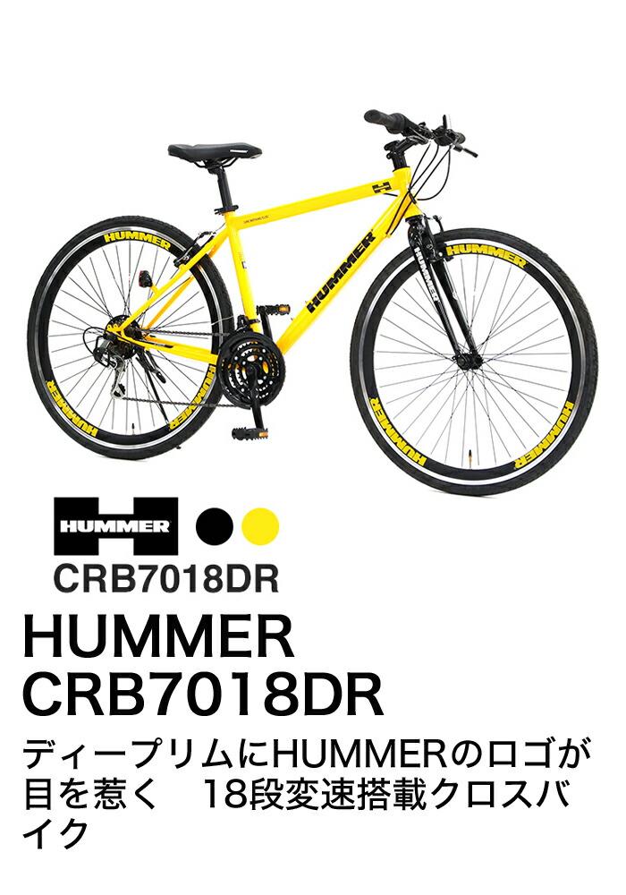 HUMMER CRB7018DR