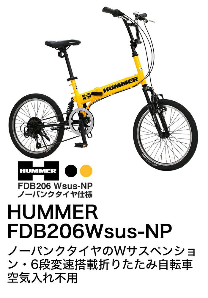 HUMMER FDB206Wsus-NP