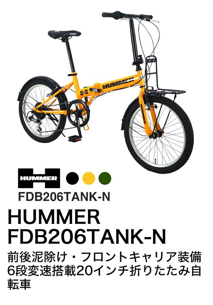 HUMMER FDB206TANK-N