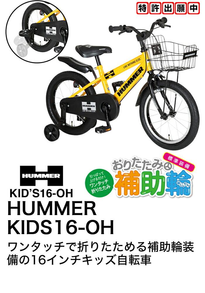 HUMMER KIDS16-OH
