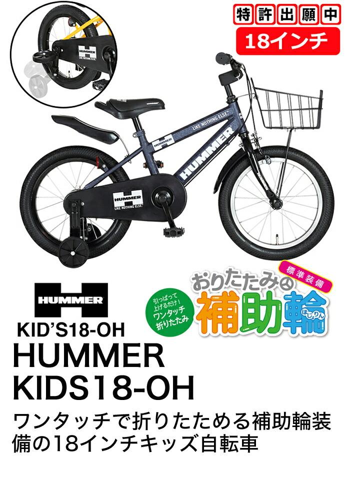 HUMMER KIDS18-OH