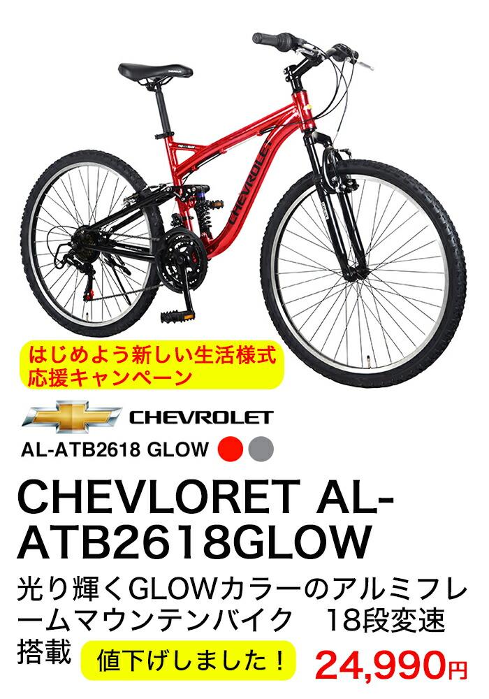 CHEVROLET AL-ARB2618GLOW