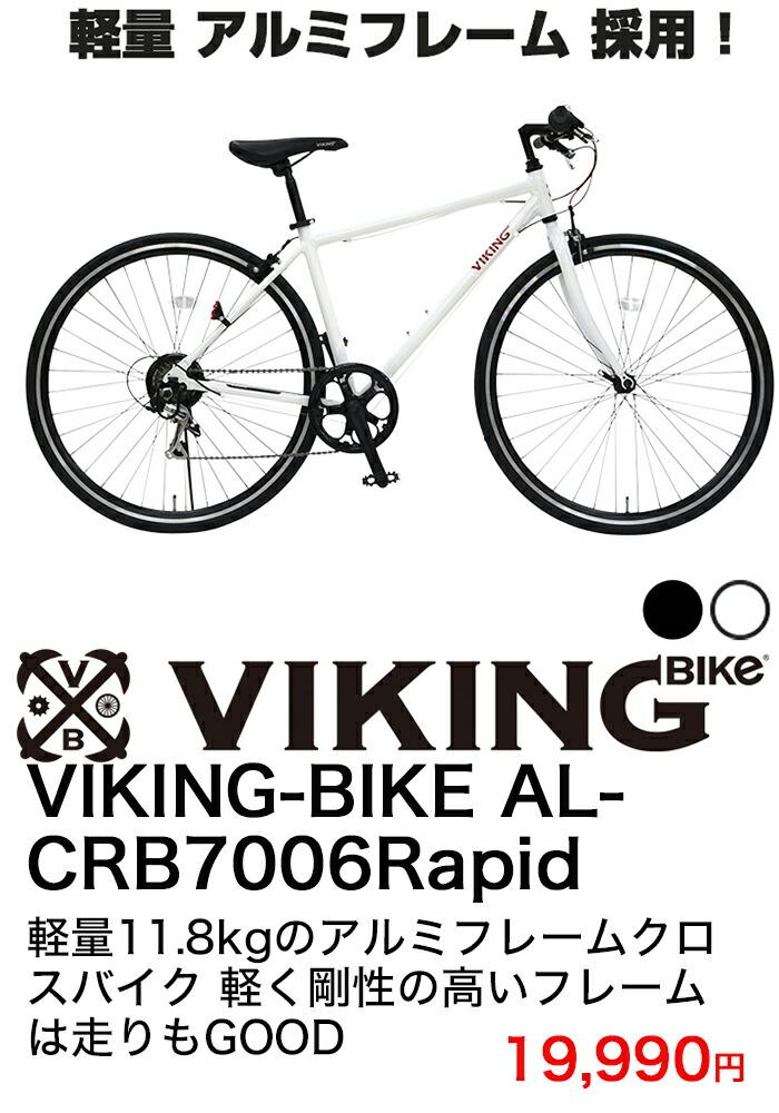 VIKING-BIKE AL-CRB7006Rapid