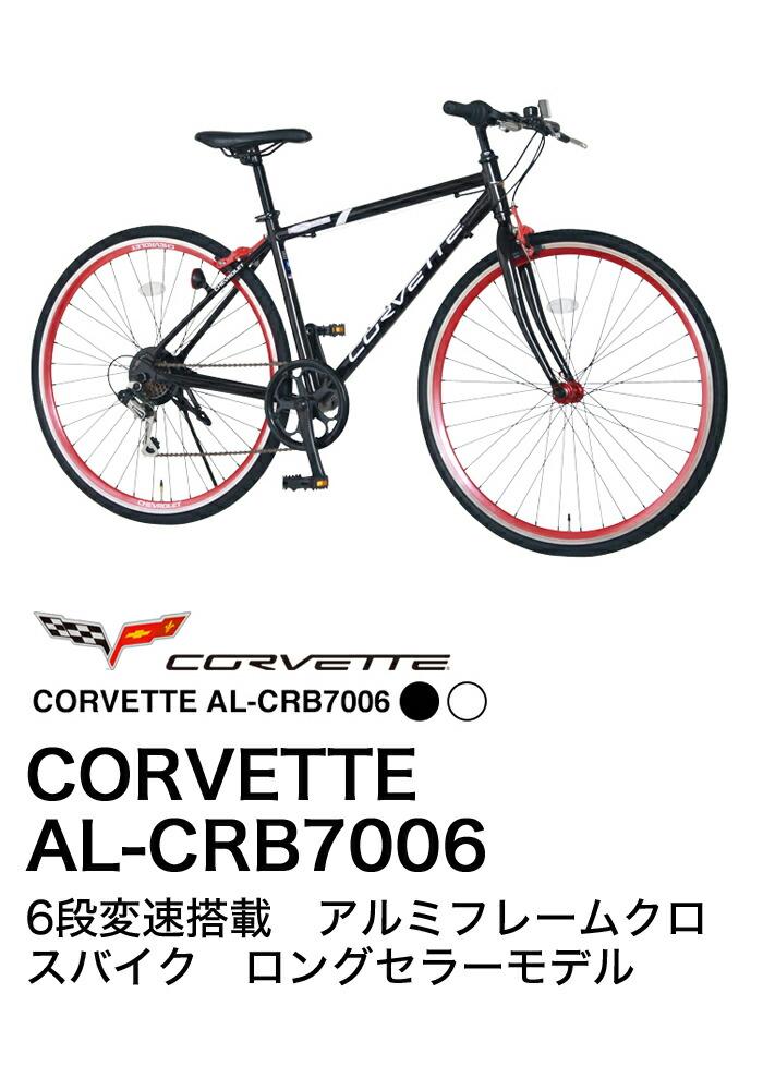 CORVETTE AL-CRB7006