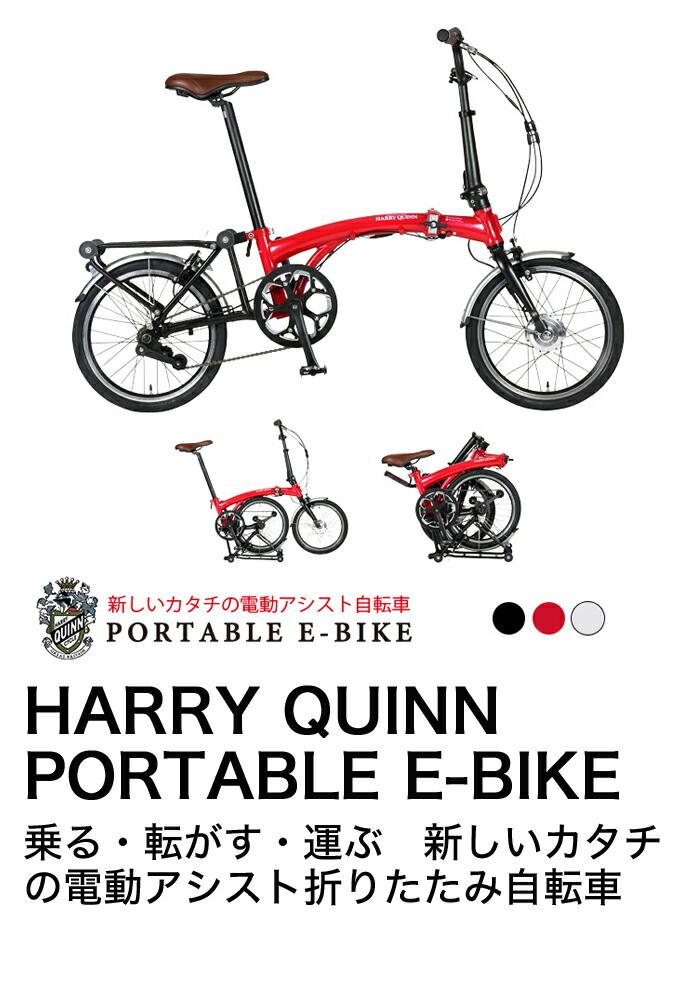 HARRY QUINN PORTABLE