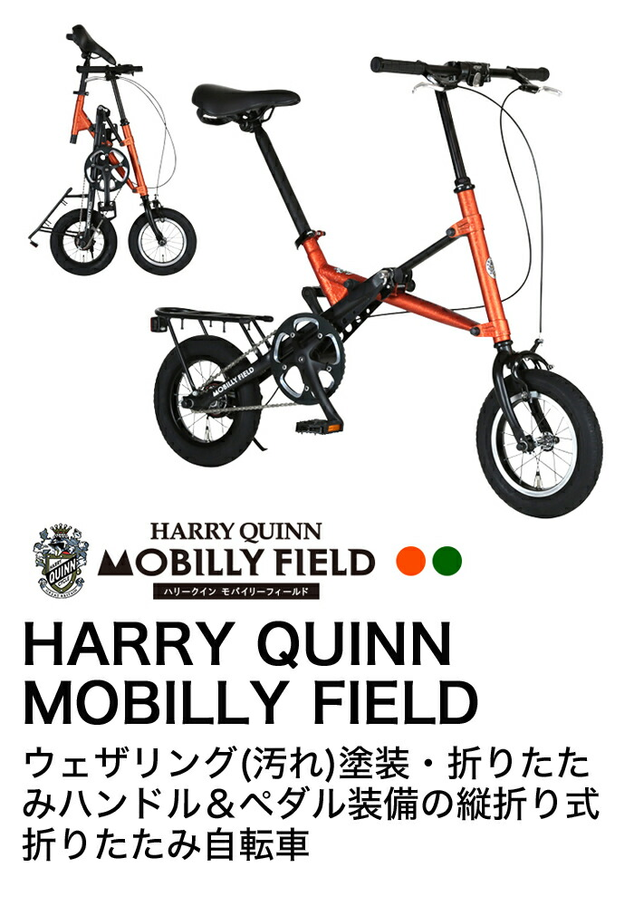 HARRy QUINN MOBILLY FIELD