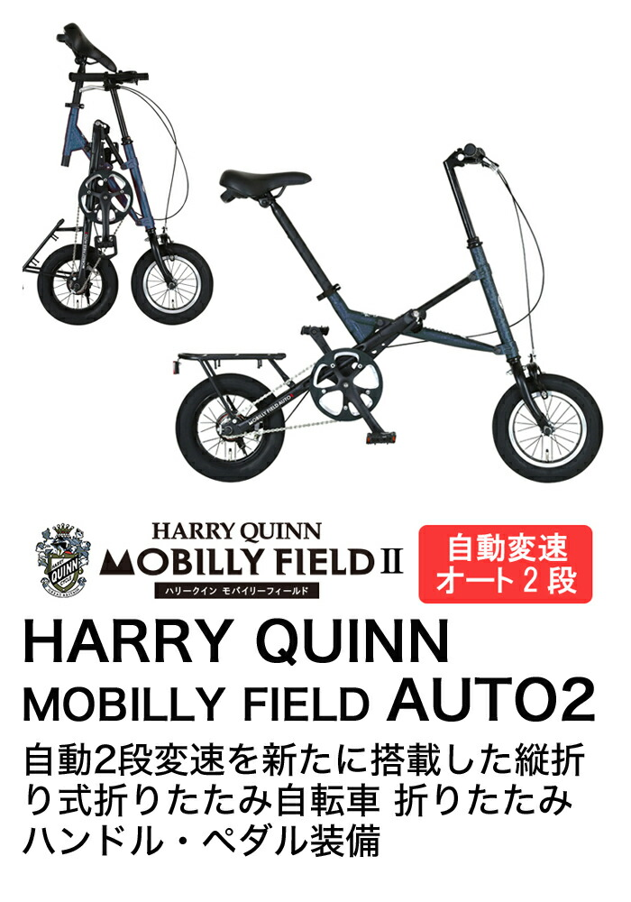 HARRy QUINN MOBILLY AUTO2 FIELD