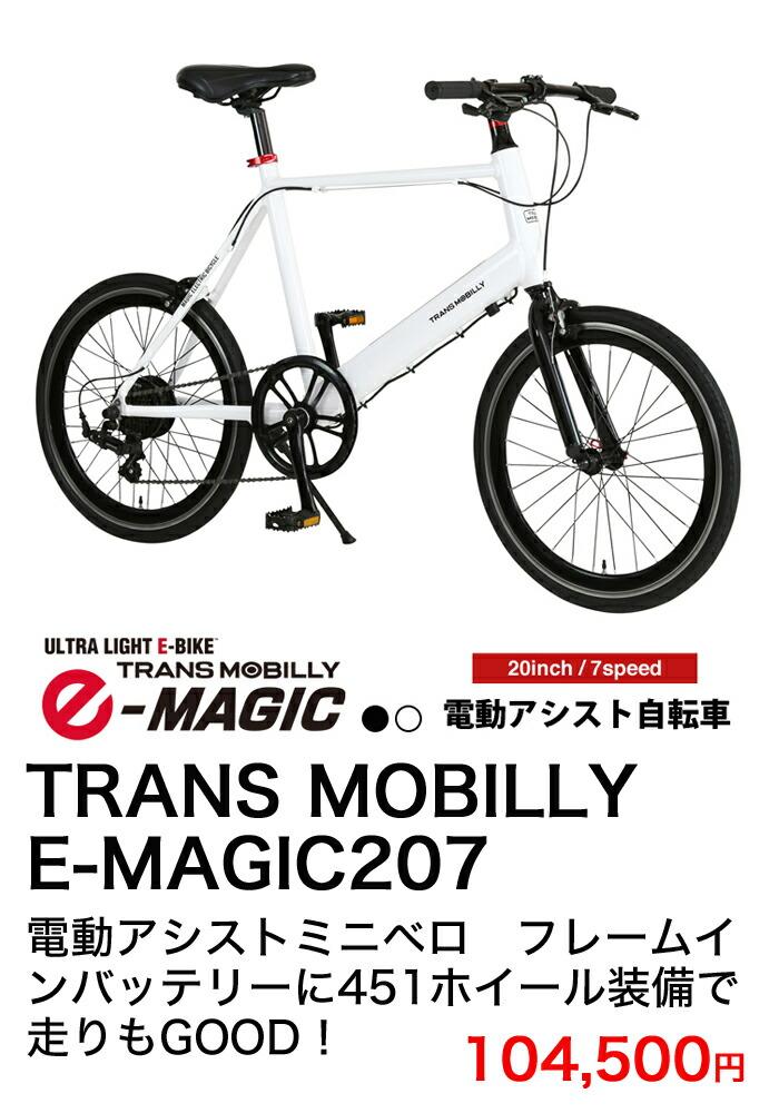 TRANS MOBILLY E-MAGIC207