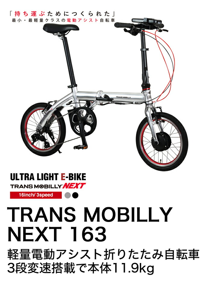 TRANS MOBILLY NEXT163
