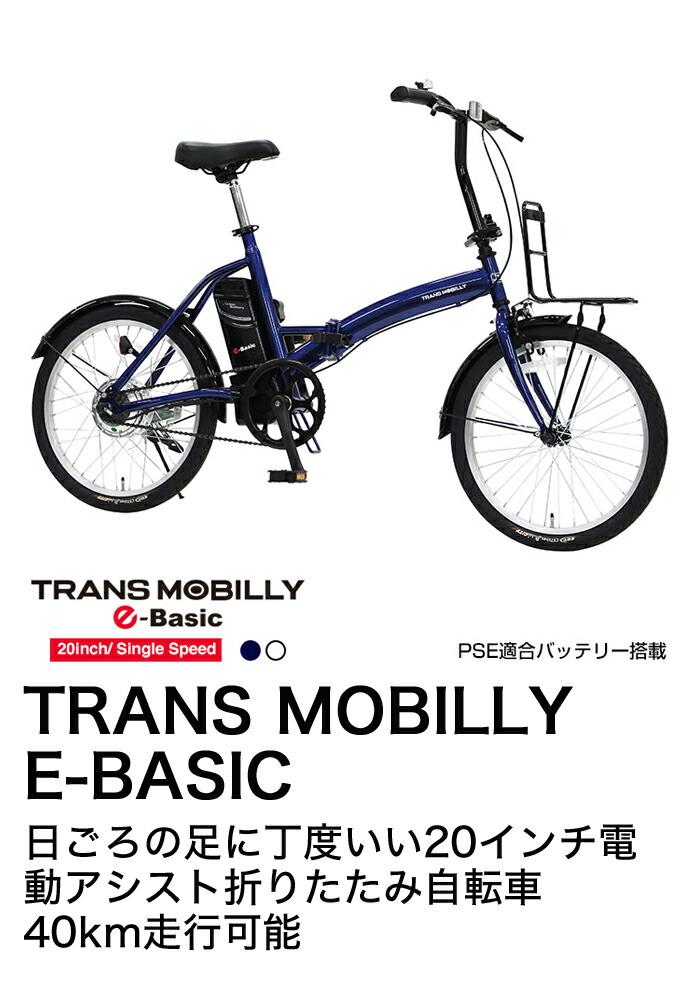 TRANS MOBILLY E-BASIC