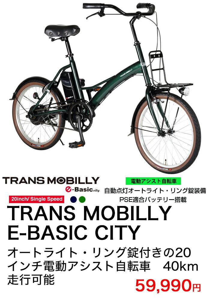 TRANS MOBILLY E-BASIC CITY