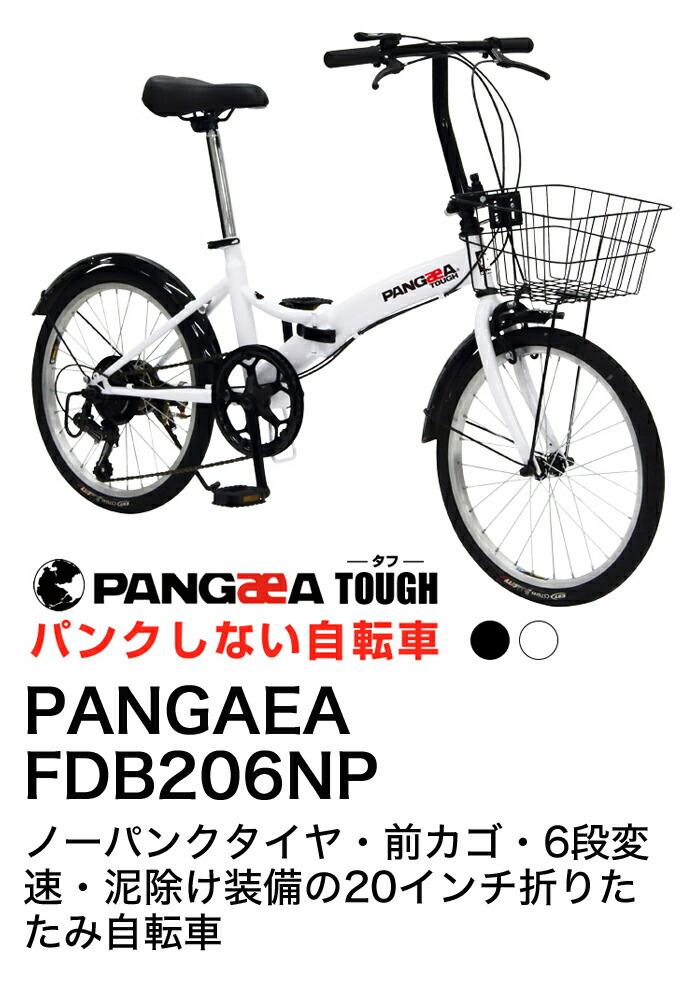 PANGAEA FDB206NP TOUGH