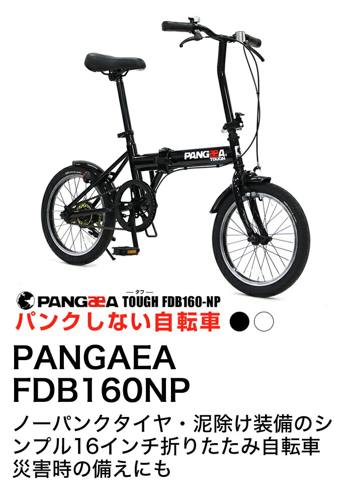 PANGAEA FDB160NP TOUGH COMPACT