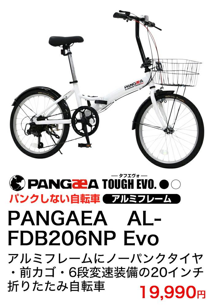 PANGAEA AL-FDB206NP TOUGH-EVO