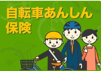 IBF自転車安心保険 安心の損害賠償保険 個人賠償責任保険最高1,000万円