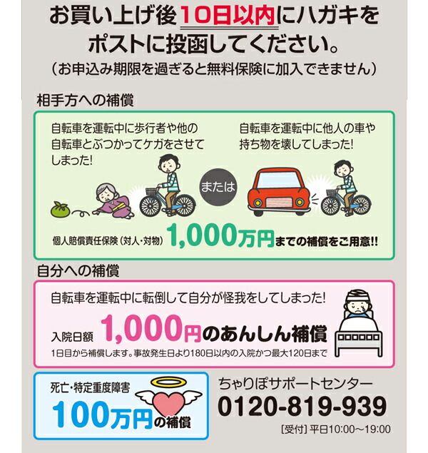 IBF自転車あんしん保険 安心の個人賠償責任補償最高1,000万円