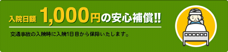 IBF自転車安心保険 入院保障1日1,000円