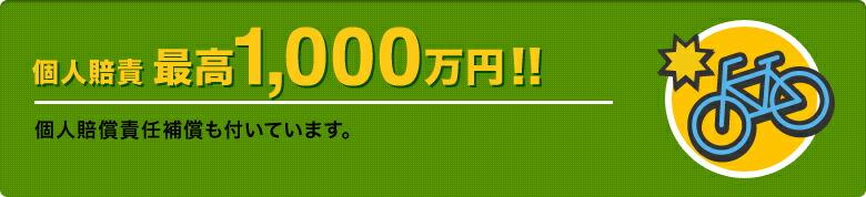 IBF自転車安心保険 安心の個人賠償責任補償最高1,000万円