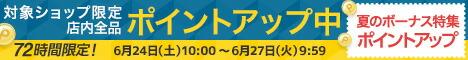 夏のボーナス特集xポイントアップ祭!