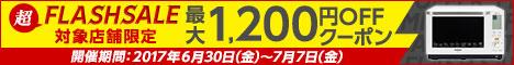 フラッシュクーポン!指定金額以上のご購入で最大1,200円OFFクーポンキャンペーン!